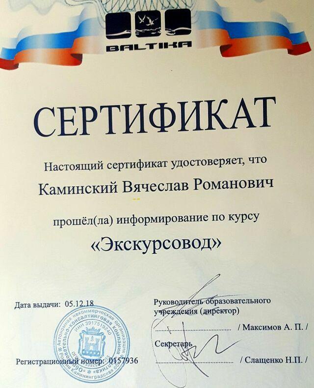 Гид в Калининграде Вячеслав Каминский
