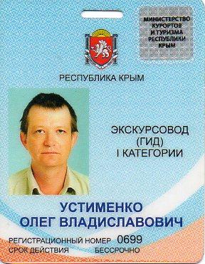 Гид в Крыму Олег Устименко