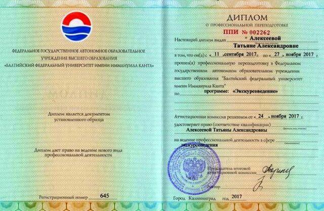 Гид Татьяна Алексеева Калининград