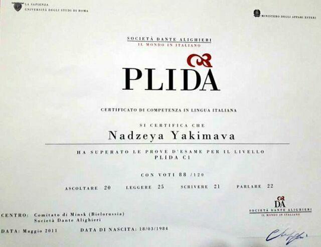 Надежда Якимова сертификат