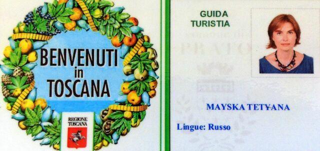 Лицензия Тоскана