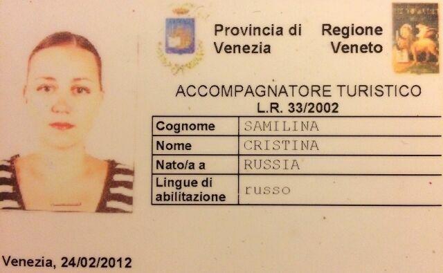 Кристина Самылина лицензия сопровождающего