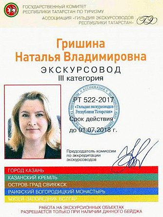 Наталья Гришина аккредитация гида