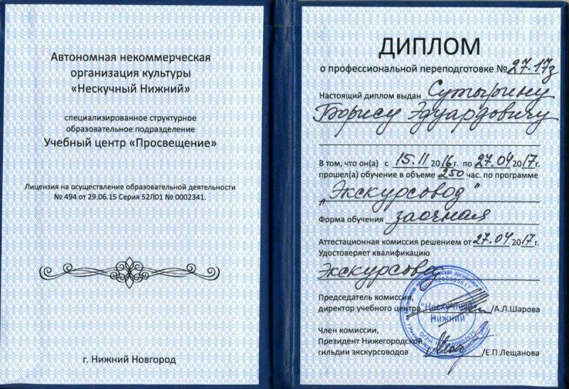 Борис Сутырин диплом экскурсовода