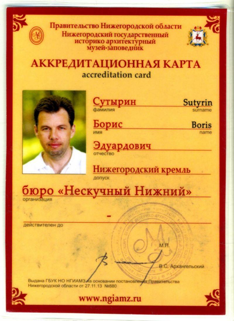Аккредитация Борис Сутырин