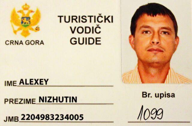 Алексей Нижутин лицензия