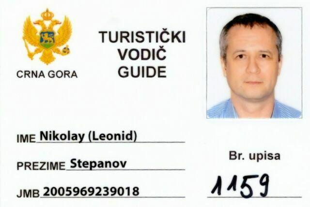 Гид в Черногории Николай Степанов лицензия