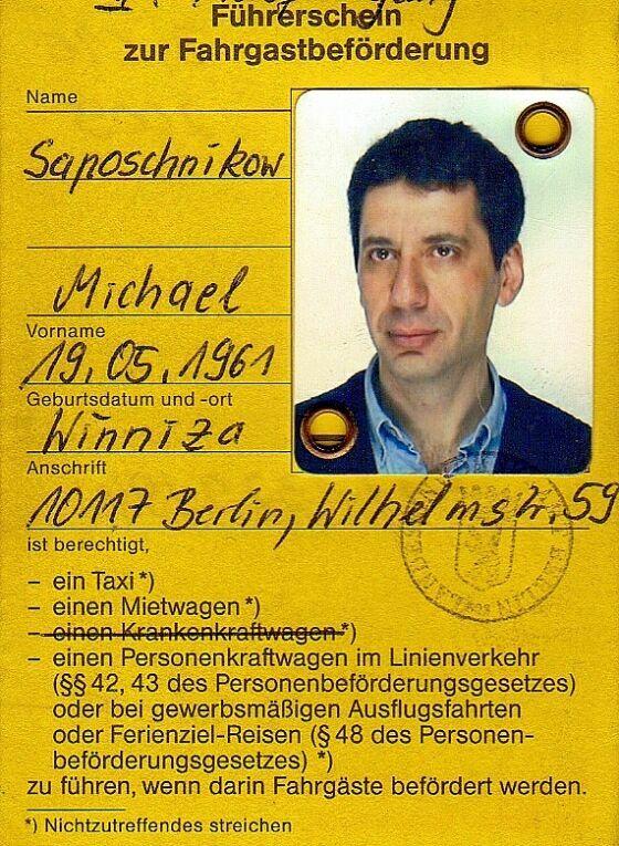 Михаил Сапожников лицензия перевозчика